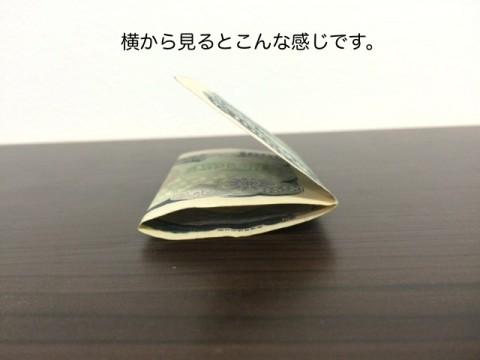 お札の折り方2