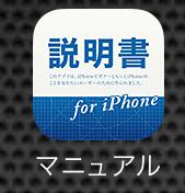iPhoneの説明書アプリ
