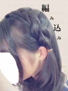 髪型 編み込み