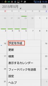 Screenshot_2015-03-19-16-36-12