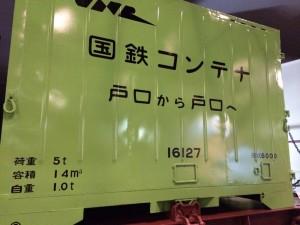 国鉄コンテナ