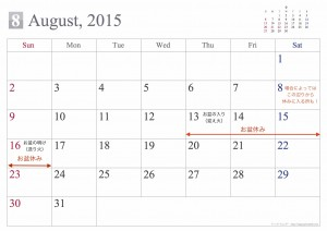 2015年お盆休みカレンダー